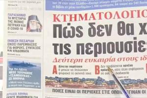 Τα πρωτοσέλιδα των εφημερίδων (24/11)