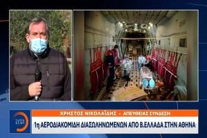 Πρώτη αεροδιακομιδή: Από λεπτό σε λεπτό η μεταφορά των τριών ασθενών με κορωνοϊό στην Αθήνα