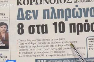 Τα πρωτοσέλιδα των εφημερίδων (27/11)