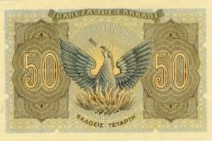 Δραχμές: Το χαρτονόμισμα που κρύβει κάτι προφητικό πίσω του - Το είχατε παρατηρήσει;
