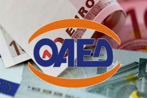 ΟΑΕΔ: Πληρώνεται σήμερα η δίμηνη παράταση σε δικαιούχους - Ποιους αφορά