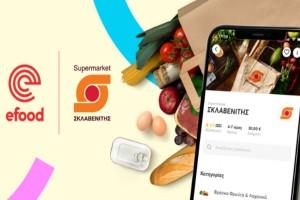 Ουρές για την απίστευτη προσφορά από τα καταστήματα Σκλαβενίτη - Η σούπερ προσφορά που ανακοίνωσαν