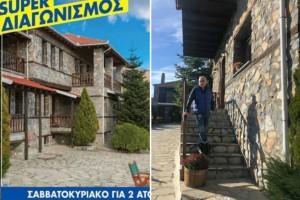 """Σούπερ διαγωνισμός: Κερδίστε Σαββατοκύριακο στον Άγιο Αθανάσιο στον ξενώνα - σαλέ """"Ρούγα"""""""