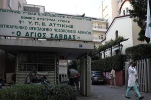 Νοσοκομείο «Άγιος Σάββας»: Κανείς εργαζόμενος που νόσησε δεν διώκεται πειθαρχικά