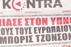 Τα πρωτοσέλιδα των εφημερίδων (04/12)
