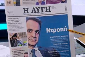 Τα πρωτοσέλιδα των εφημερίδων (05/12)