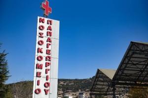Θεσσαλονίκη: Φάρσα το τηλεφώνημα για βόμβα στο νοσοκομείο «Παπαγεωργίου»