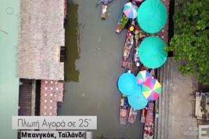 Εικόνες: Ο Τάσος Δούσης μας παρουσιάζει την πλωτή αγορά της Μπανγκόκ! (video)