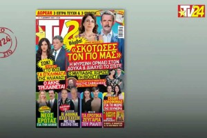 TV24: Βόμβα στις Άγριες Μέλισσες - Σοκ στις 8 Λέξεις με τα εγκλήματα