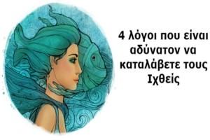 4 Λόγοι για τους οποίους είναι αδύνατον να καταλάβεις έναν Ιχθύ. Ο τελευταίος είναι μεγάλη αλήθεια!