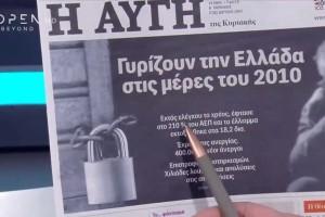 Τα πρωτοσέλιδα των εφημερίδων (24/01)