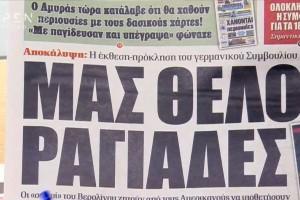 Τα πρωτοσέλιδα των εφημερίδων (26/01)
