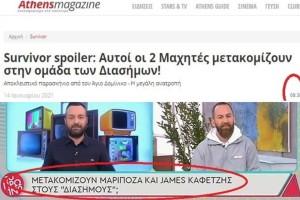 Σιγά μωρέ, ποιο είναι το Athensmagazine.gr για να το αναφέρω ως πηγή;