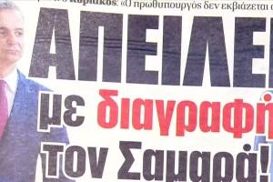 Τα πρωτοσέλιδα των εφημερίδων (27/01)