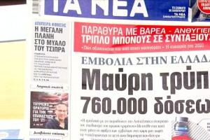 Τα πρωτοσέλιδα των εφημερίδων (28/01)