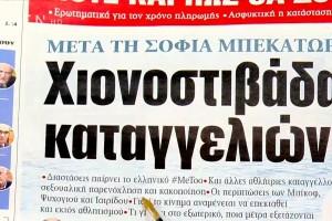 Τα πρωτοσέλιδα των εφημερίδων (18/01)