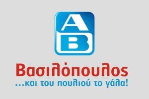 """ΑΒ Βασιλόπουλος: """"Σεισμός"""" στην αγορά με τη νέα συνεργασία της γνωστής αλυσίδας"""