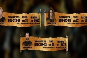 Survivor 4 ψηφοφορία: Ποιος παίκτης θέλετε να παραμείνει στο Survivor;