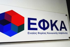 ΕΦΚΑ: Αναρτήθηκαν τα ειδοποιητήρια για τον Δεκέμβριο - Πότε γίνονται οι πληρωμές
