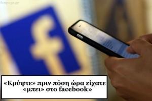 Επιτέλους: «Κρύψτε» πριν πόση ώρα είχατε «μπει» στο Facebook - «Εξαφανίστε» τα ίχνη σας με μόλις δύο βήματα