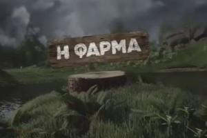 Παίκτης του Survivor 1 μπαίνει στην Φάρμα του ΑΝΤ1!