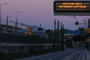 Αλλαγή στις μετακινήσεις εκτός νομού: Σε ποιους επιτρέπεται μετακίνηση εντός 3 ημερών