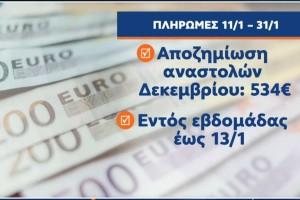 ΟΑΕΔ: Νέα παράταση στα επιδόματα ανεργίας - Μπαράζ πληρωμών το επόμενο 20ήμερο (Video)