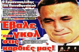 Πρωτοσέλιδο σταθμός: Εφημερίδα του Ολυμπιακού υποκλίθηκε στο μεγαλείο ψυχής παίκτη του Παναθηναϊκού που έχασε την μητέρα του!