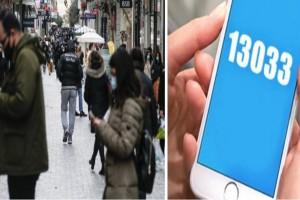 SMS 13033: Επίσημη απάντηση για τον κόφτη (Video)
