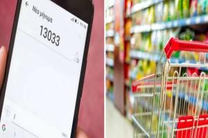 SMS 13033: Έρχεται νέος κωδικός για τα σούπερ μάρκετ!