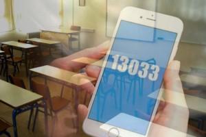 13033: Ποιος ο κωδικός για να πηγαίνουν οι γονείς τα παιδιά στο σχολείο (Video)