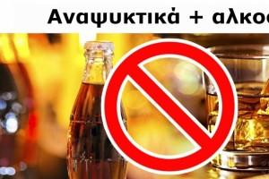 5 τρόφιμα και ποτά που απαγορεύεται να τα συνδυάσετε με αλκοόλ - Μεγάλη προσοχή στο Νο.4