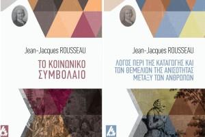 Ζαν Ζακ Ρουσσώ: «Το κοινωνικό Συμβόλαιο» και «Λόγος περί της καταγωγής και των θεμελίων της ανισότητας μεταξύ των ανθρώπων»
