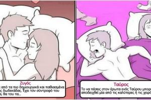 Ζώδια & κρεβάτι: Πώς συμπεριφέρεται κάθε ζώδιο στον έρωτα και στις σχέσεις;