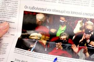 Τα πρωτοσέλιδα των εφημερίδων (25/02)