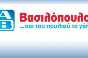 """ΑΒ Βασιλόπουλος: """"Σεισμός"""" με αυτή την προσφορά - Τρέξτε να προλάβετε"""