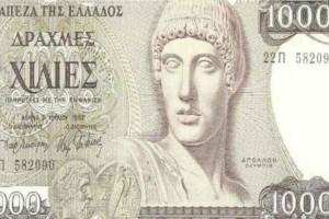Χαμός: Έχετε χαρτονομίσματα σε δραχμές; Πουλήστε τα για 80, 200 και 240 ευρώ