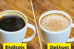 7+1 ευεργετικά οφέλη που έχει η κατανάλωση καφέ για την υγεία μας - Για το 4ο δεν είχαμε ιδέα!