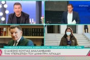 """""""Να σέβεστε το συνομιλητή σας"""": Έκλεισε το τηλέφωνο στο Πρωινό ο Αλέξης Κούγιας"""