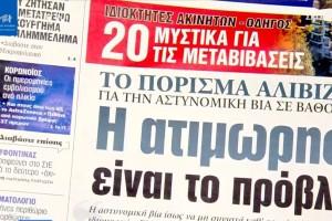 Τα πρωτοσέλιδα των εφημερίδων (09/03)
