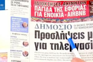 Τα πρωτοσέλιδα των εφημερίδων (03/03)