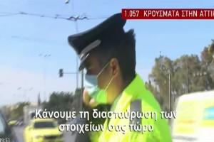 Aστυνομικός τηλεφωνεί για να διασταυρώσει αν το χαρτί μετακίνησης είναι αληθινό! (Video)
