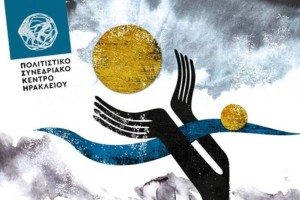 Πολιτιστικό Συνεδριακό Κέντρο Ηρακλείου: Οπτικοακουστικό θέαμα για τα 200 χρόνια από την Ελληνική Επανάσταση