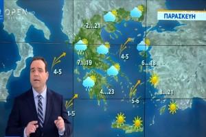 Κλέαρχος Μαρουσάκης: «Αίθριος ο καιρός σε όλη τη χώρα - Το Σαββατοκύριακο όμως...» (Video)