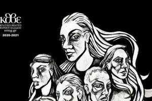 «Το Σπίτι της Μπερνάρντα Άλμπα»: Στην ψηφιακή σκηνή του ΚΘΒΕ