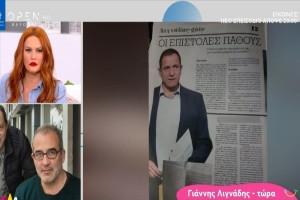 Υπόθεση Δημήτρη Λιγνάδη: Έξαλλος ο αδερφός του! Η παρέμβαση στην εκπομπή της Χρηστίδου (Video)