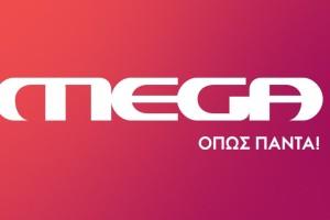 """""""Έκτακτη"""" ανακοίνωση από το MEGA!"""