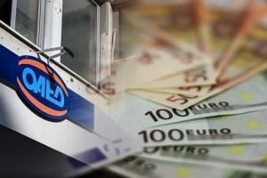 ΟΑΕΔ: Τα «άγνωστα» επιδόματα - Ποιες οι προϋποθέσεις και τα δικαιολογητικά που απαιτούνται