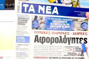 Τα πρωτοσέλιδα των εφημερίδων (01/03)