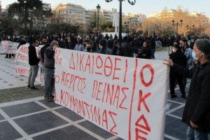 Σύνταγμα: Συγκέντρωση υπέρ του Δημήτρη Κουφοντίνα - Κλειστή η λεωφόρος Αμαλίας